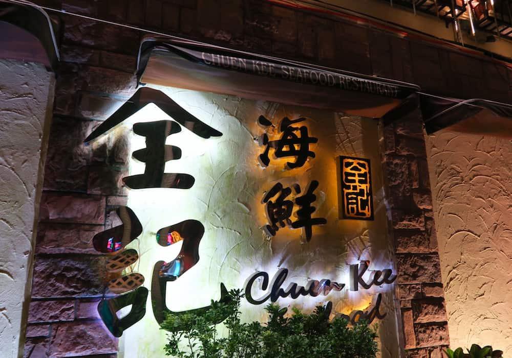 Chuen Kee Seafood Hong Kong