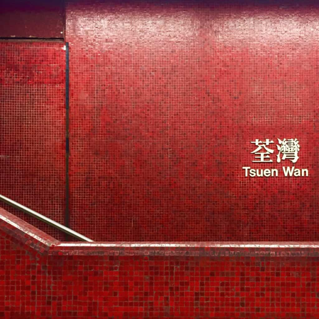 Tsuen Wan MTR subway station in Hong Kong