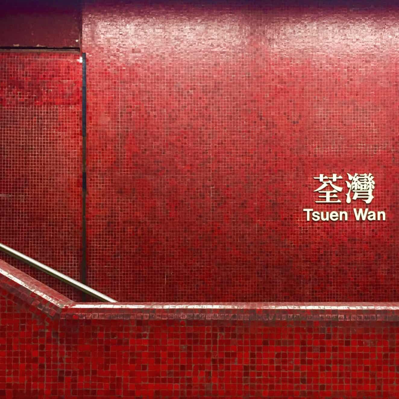 Hong Kong MTR Tsuen Wan Station